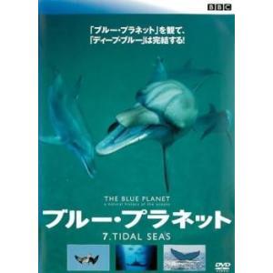 ブルー・プラネット 7 TIDAL SEAS レンタル落ち 中古 DVD