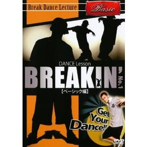 Dance Lesson BREAKIN' No.1 ベーシック編 レンタル落ち 中古 DVD ケー...