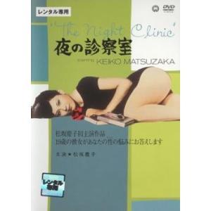 夜の診察室 レンタル落ち 中古 DVD
