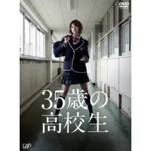 35歳の高校生 4(第8話、第9話) レンタル落ち 中古 DVD  テレビドラマ|mediaroad1290