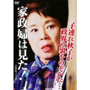 家政婦は見た!子連れ秋子が政界の裏をのぞいた… レンタル落ち 中古 DVD  テレビドラマ|mediaroad1290