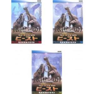 ウォーキング with ビースト 恐竜絶滅後の世界 全3枚 1、2、3 レンタル落ち 全巻セットsc 中古 DVD