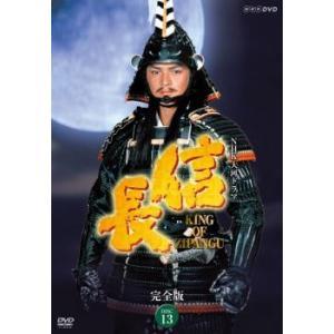 NHK大河ドラマ 信長 完全版 13(48話、49話 最終回) レンタル落ち 中古 DVD  テレビ...