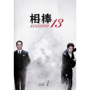 相棒 season 13 Vol.1(第1話) レンタル落ち 中古 DVD  テレビドラマ