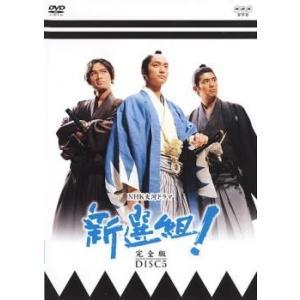 NHK大河ドラマ 新選組! 完全版 DISC5(第17話〜第20話) レンタル落ち 中古 DVD  テレビドラマ|mediaroad1290