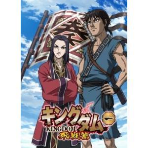 キングダム 飛翔篇 1(第1話、第2話) レンタル落ち 中古 DVD