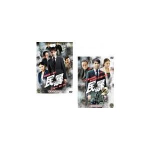 bs::民暴 全2枚 1、2 レンタル落ち セット 中古 DVD  極道 ケース無::|mediaroad1290