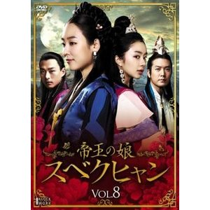 帝王の娘 スベクヒャン 8(第22話〜第24話)【字幕】 レンタル落ち 中古 DVD  韓国ドラマ