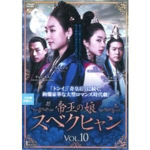 帝王の娘 スベクヒャン 10(第28話〜第30話)【字幕】 レンタル落ち 中古 DVD  韓国ドラマ