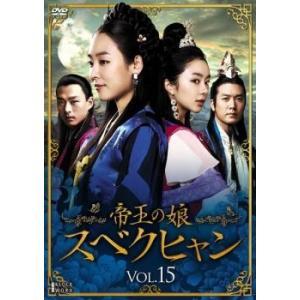 帝王の娘 スベクヒャン 15(第43話〜第45話)【字幕】 レンタル落ち 中古 DVD  韓国ドラマ