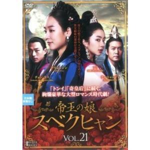 帝王の娘 スベクヒャン 21(第61話〜第63話)【字幕】 レンタル落ち 中古 DVD  韓国ドラマ