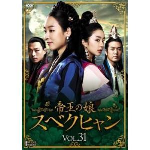 帝王の娘 スベクヒャン 31(第91話〜第93話)【字幕】 レンタル落ち 中古 DVD  韓国ドラマ