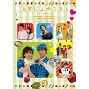 吾輩は主婦である 3(第11話〜第15話) レンタル落ち 中古 DVD  テレビドラマ|mediaroad1290