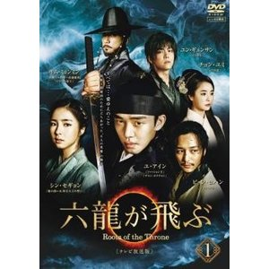 六龍が飛ぶ テレビ放送版 1 第1話、第2話 レンタル落ち 中古 DVD 韓国ドラマの商品画像|ナビ