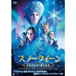 スノークイーン 少女ゲルダと雪の女王 レンタル落ち 中古 DVD
