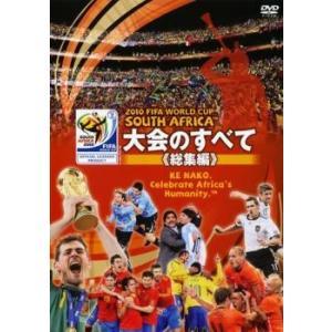 2010 FIFA ワールドカップ 南アフリカ オフィシャルDVD 大会のすべて 総集編 レンタル落ち 中古 DVD