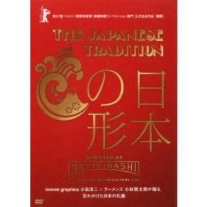 THE JAPANESE TRADITION 日本の形 レンタル落ち 中古 DVD  お笑い