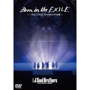 Born in the EXILE 三代目 J Soul Brothersの奇跡 レンタル落ち 中古 DVD  東宝 mediaroad1290