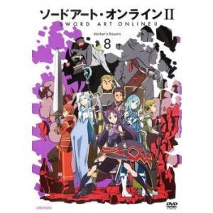 ソードアート・オンライン II 8(21話〜22話) レンタル落ち 中古 DVD