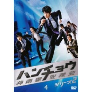 ハンチョウ 神南署安積班 シリーズ2 Vol.4(第7話、第8話) レンタル落ち 中古 DVD  テ...