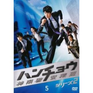 ハンチョウ 神南署安積班 シリーズ2 Vol.5(第9話、第10話) レンタル落ち 中古 DVD  ...