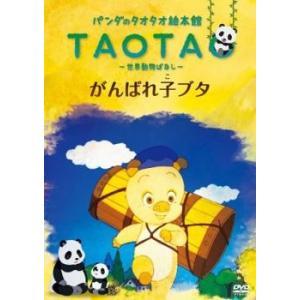 パンダのタオタオ絵本館 TAOTA 世界動物ばなし がんばれ子ブタ レンタル落ち 中古 DVD