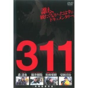 311 レンタル落ち 中古 DVD mediaroad1290