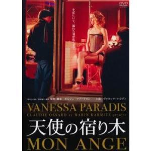 天使の宿り木 MON ANGE【字幕】 レンタル落ち 中古 DVD mediaroad1290