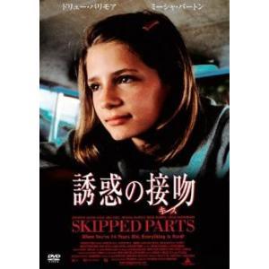 誘惑の接吻 キス【字幕】 レンタル落ち 中古 DVD mediaroad1290