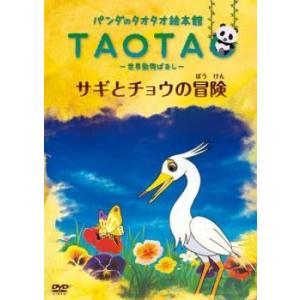 パンダのタオタオ絵本館 TAOTA 世界動物ばなし サギとチョウの冒険 レンタル落ち 中古 DVD