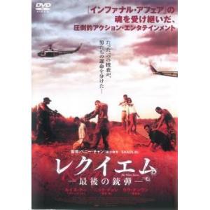 レクイエム 最後の銃弾 レンタル落ち 中古 DVD...