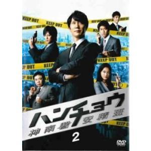 ハンチョウ 神南署安積班 2(第3話、第4話) レンタル落ち 中古 DVD  テレビドラマ