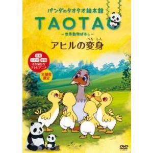 パンダのタオタオ絵本館 TAOTA 世界動物ばなし アヒルの変身 レンタル落ち 中古 DVD