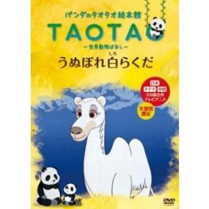 パンダのタオタオ絵本館 TAOTA 世界動物ばなし うぬぼれ白らくだ レンタル落ち 中古 DVD
