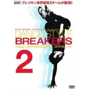 ダンス・スタイル・ブレイカーズ 2 レンタル落ち 中古 DVD