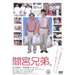 間宮兄弟 レンタル落ち 中古 DVD