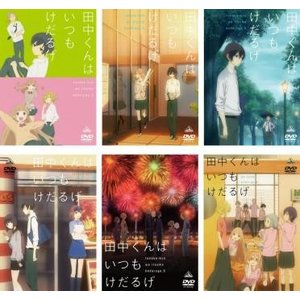 田中くんはいつもけだるげ 全6枚 第1話〜第12話 最終 レンタル落ち 全巻セット 中古 DVD