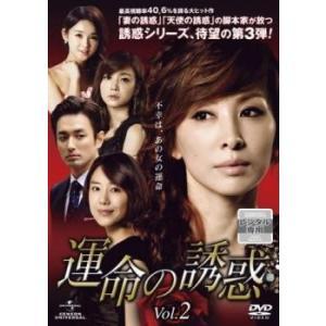運命の誘惑 2(第3話、第4話) レンタル落ち 中古 DVD  韓国ドラマ