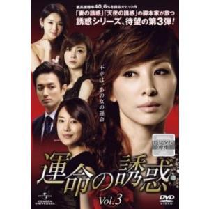 運命の誘惑 3(第5話、第6話) レンタル落ち 中古 DVD  韓国ドラマ