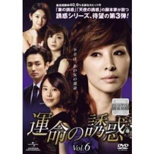 運命の誘惑 6(第11話、第12話) レンタル落ち 中古 DVD  韓国ドラマ