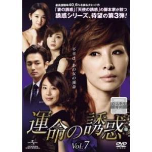 運命の誘惑 7(第13話、第14話) レンタル落ち 中古 DVD  韓国ドラマ