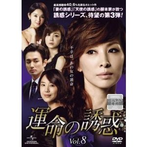 運命の誘惑 8(第15話、第16話) レンタル落ち 中古 DVD  韓国ドラマ