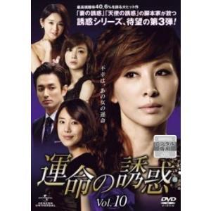 運命の誘惑 10(第19話、第20話) レンタル落ち 中古 DVD  韓国ドラマ