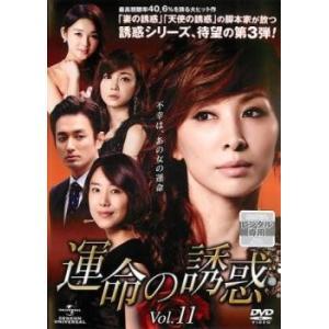 運命の誘惑 11(第21話、第22話) レンタル落ち 中古 DVD  韓国ドラマ