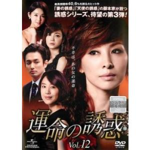 運命の誘惑 12(第23話、第24話) レンタル落ち 中古 DVD  韓国ドラマ