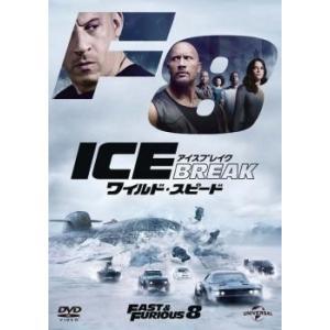 ワイルド・スピード ICE BREAK アイス ブレイク レンタル落ち 中古 DVD