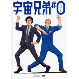 宇宙兄弟#0 レンタル落ち 中古 DVD|mediaroad1290