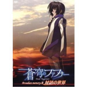 蒼穹のファフナー Arcadian memory 2 対話の世界 DVDレンタル版