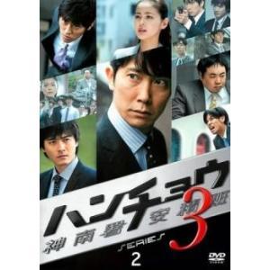 ハンチョウ 神南署安積班  シリーズ3  Vol 2(第3話、第4話) レンタル落ち 中古 DVD ...
