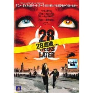 28週後・・・ レンタル落ち 中古 DVD  ホラー